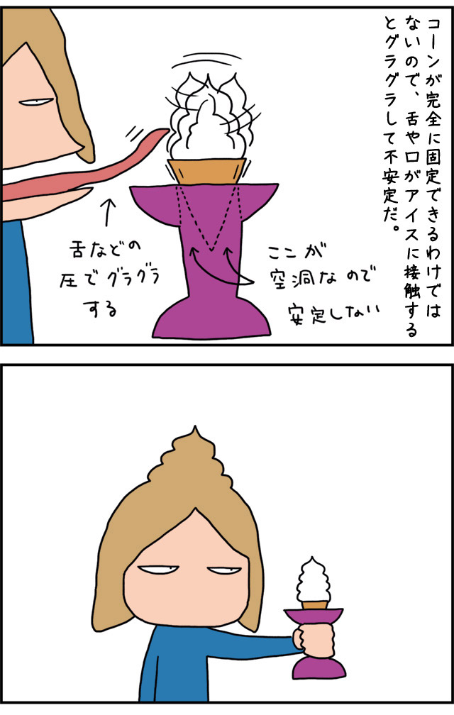 ice_moji_03.jpg