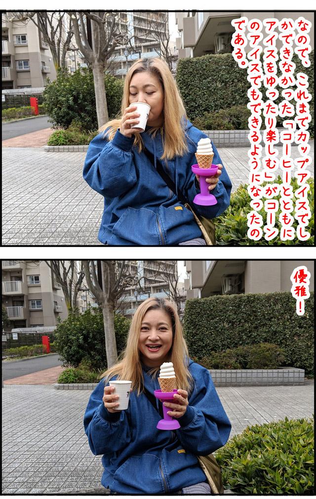 ice_moji_05.jpg
