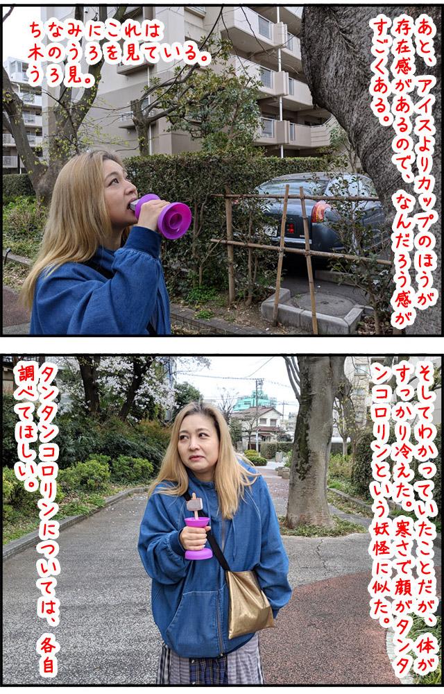 ice_moji_10.jpg
