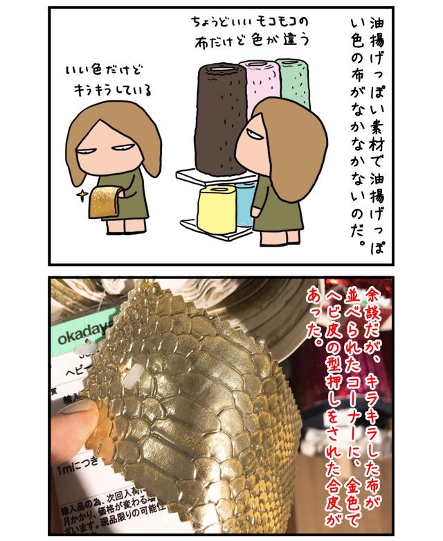 kinchakubag_03.jpg