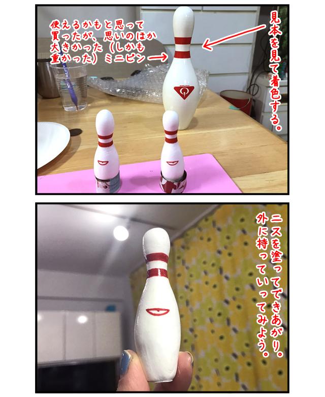 bowling01_07.jpg