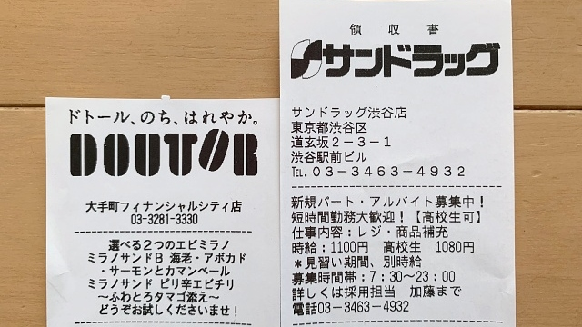 long_receipt_011.jpg