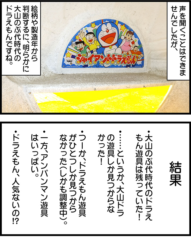 1910_ドラえもん遊具イラスト_001_04.jpg