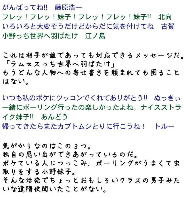 yosegaki01_11.jpg