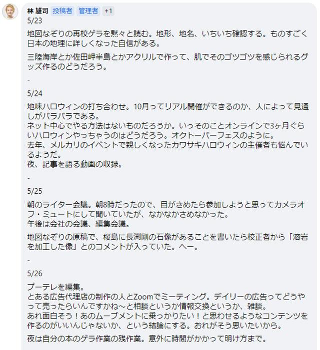 20210604_hayashi.jpg