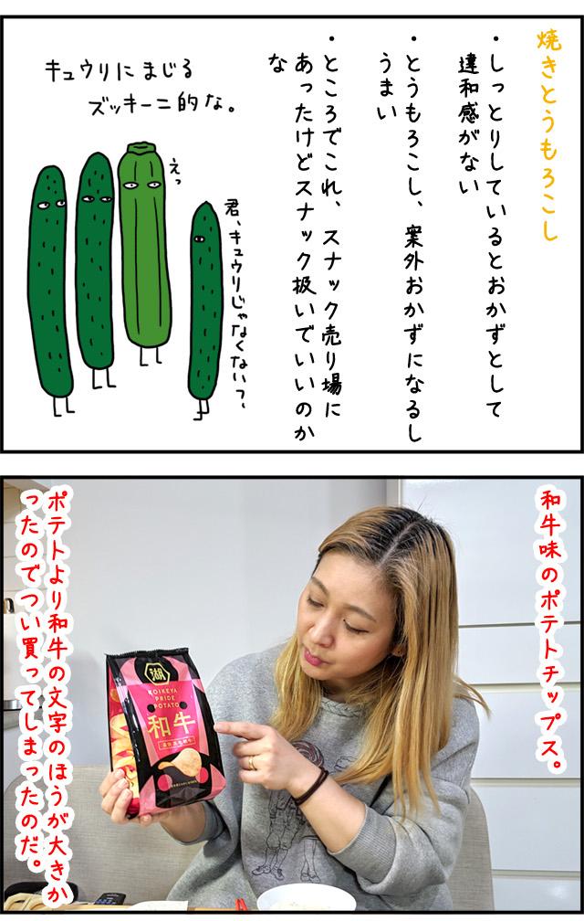 okazu02_02.jpg