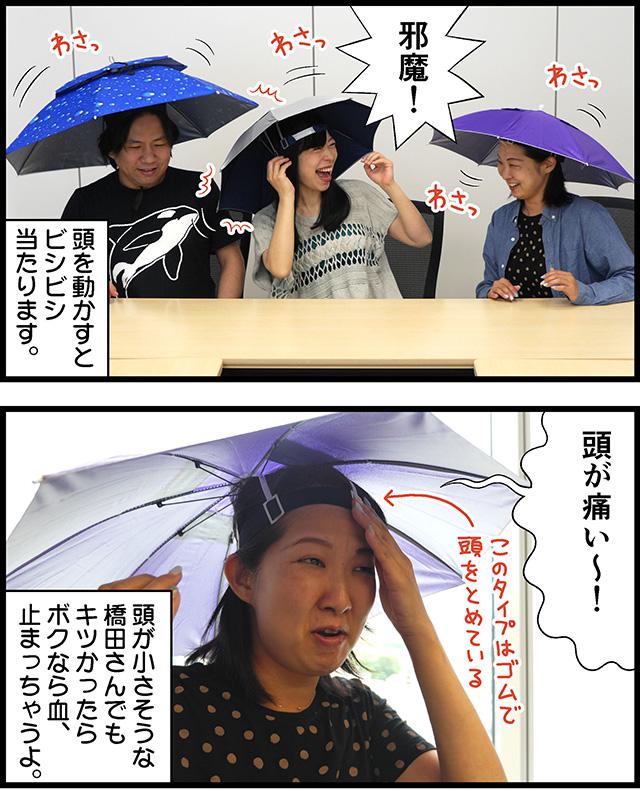 1905_かぶる傘_002_01.jpg