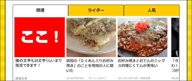 レコメンドウィジェットPC.jpg