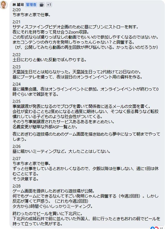 20210305_hashida.jpg