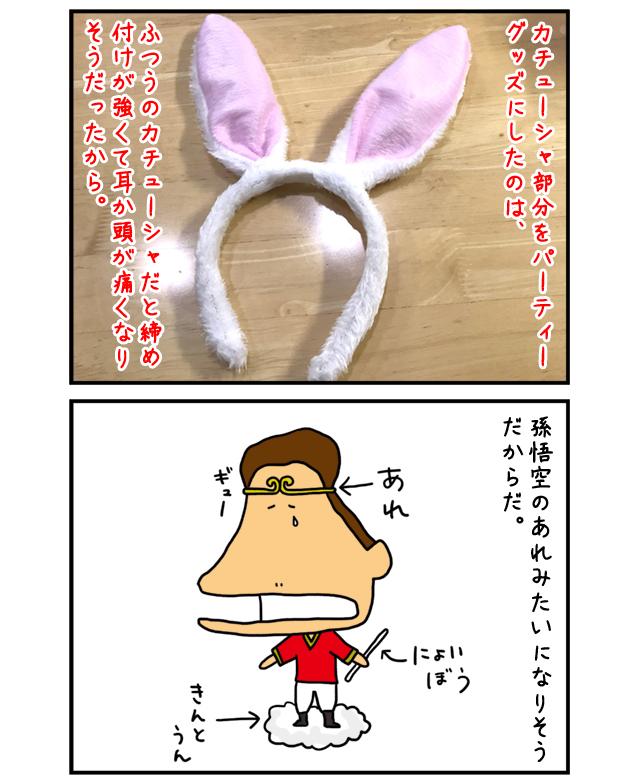mazinger01_04.jpg
