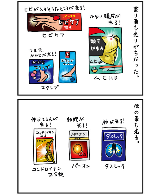 medicine_06.jpg