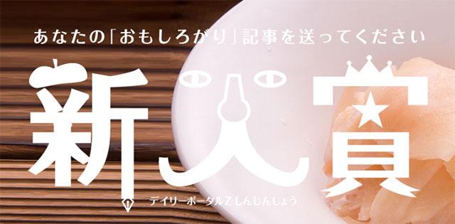 shinjinsho.jpg