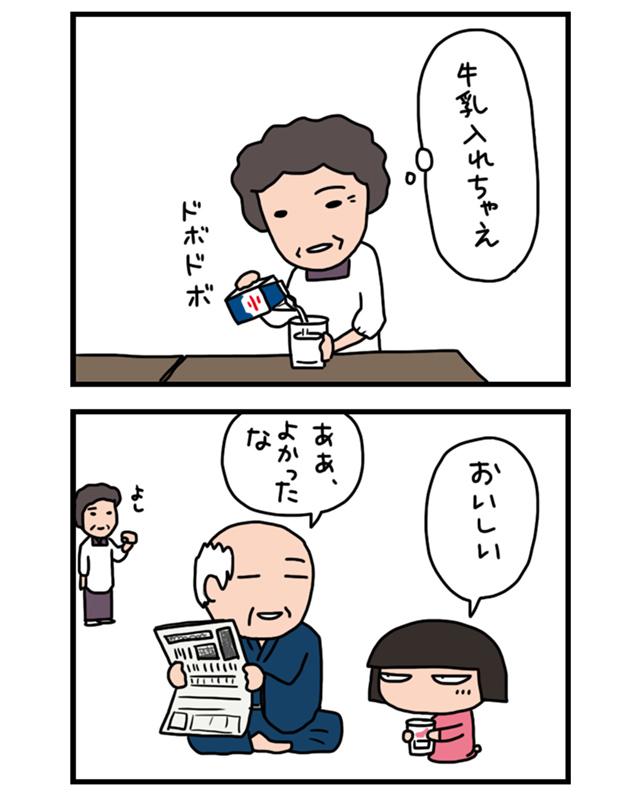 milk01_02.jpg