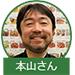 icon-motoyama.jpg