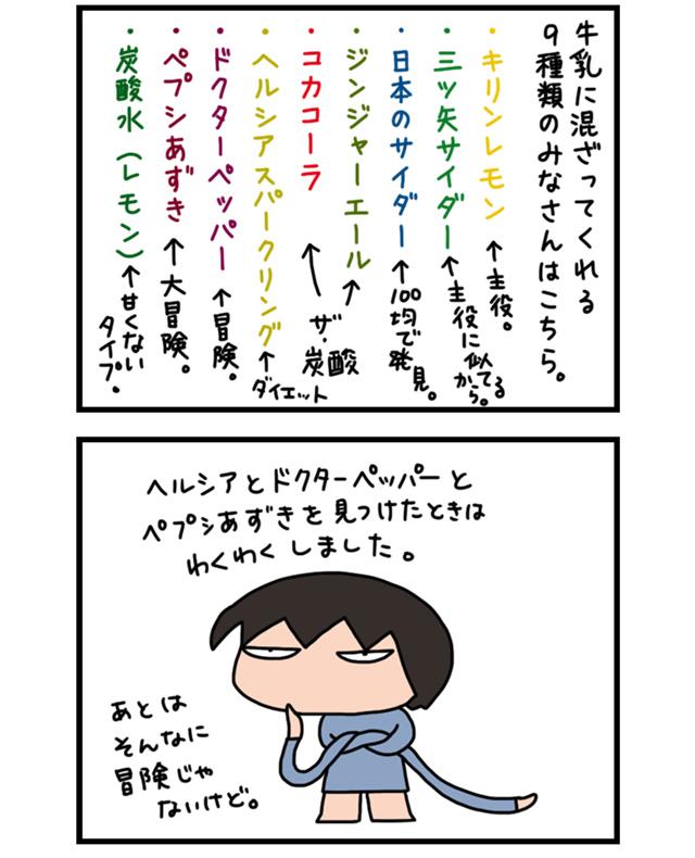 milk01_04.jpg