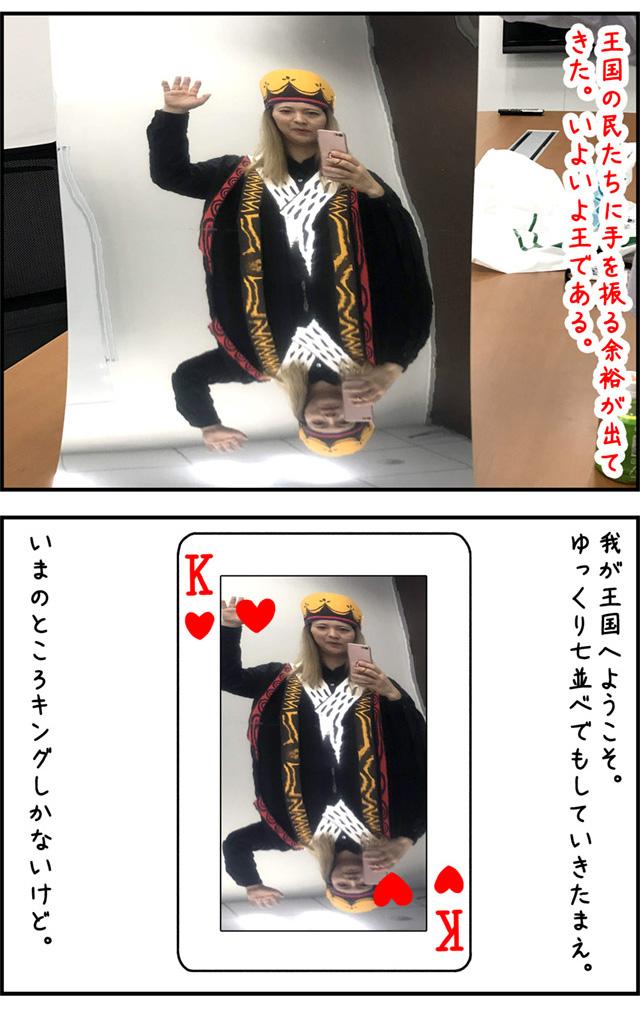king_18.jpg