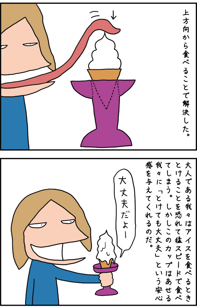 ice_moji_04.jpg