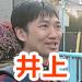taidan_inoue.jpg