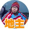 jinushi_prof.jpg