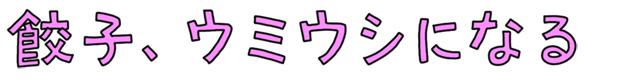 餃子、ウミウシになる(デジタルリマスター版)