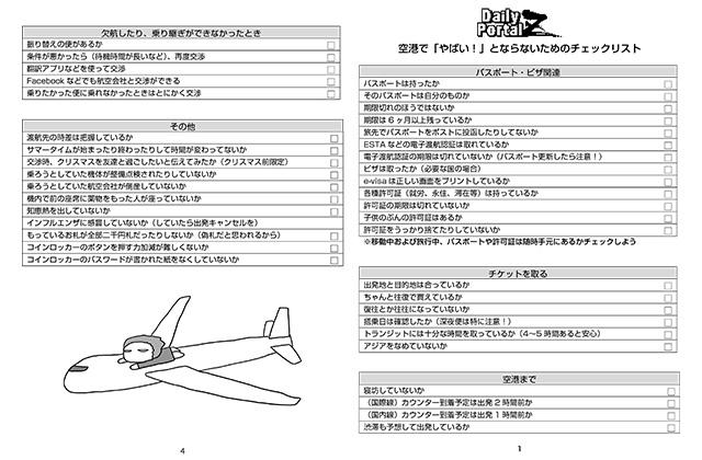 betsuyaku_checklist-1.jpg