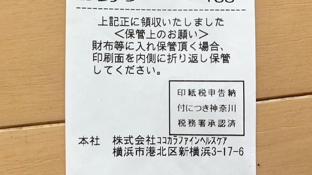 long_receipt_015.jpg