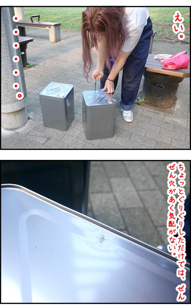 kanpokkuri01_02.jpg