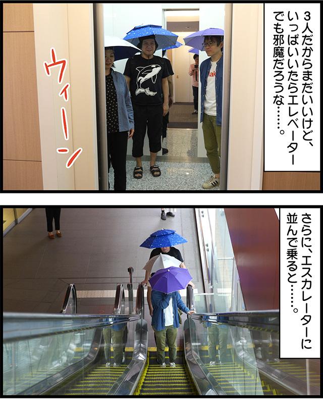 1905_かぶる傘_002_05.jpg