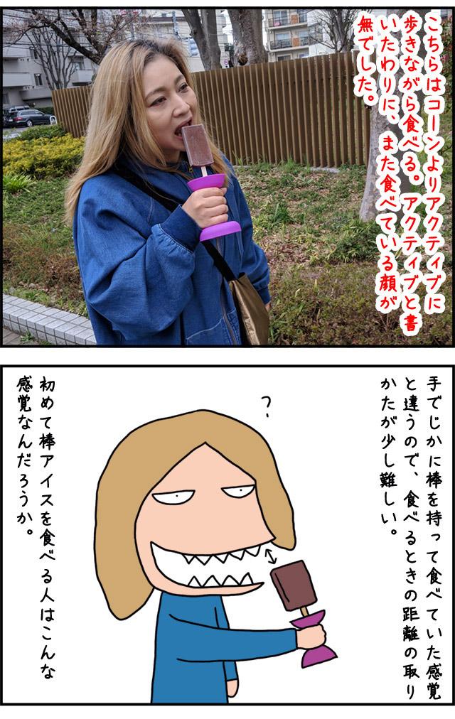 ice_moji_09.jpg