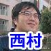 taidan_nishimura.jpg