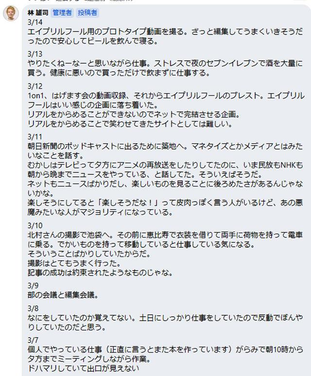 20210319_hayashi.jpg