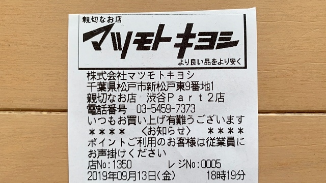long_receipt_009.jpg