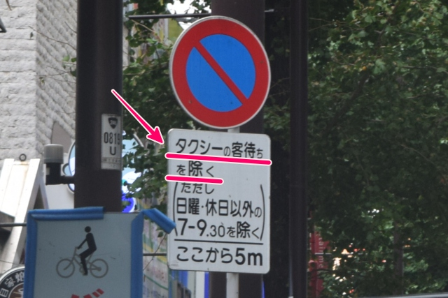 taxi_noriba_034.jpg