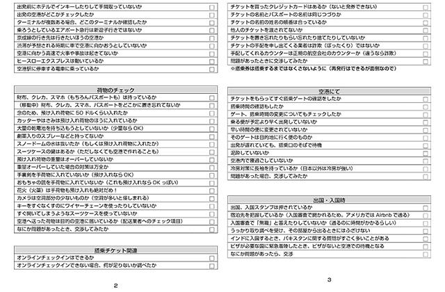 betsuyaku_checklist-2.jpg