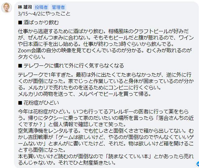 20210409_hayashi.jpg