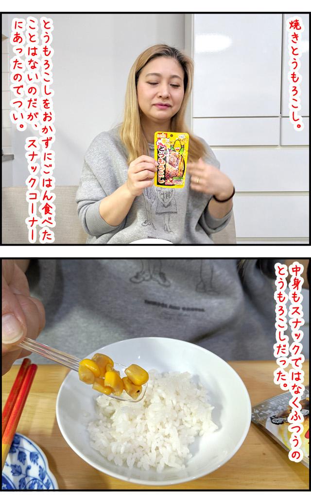 okazu02_01.jpg