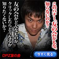 20100710tomonokai.jpg
