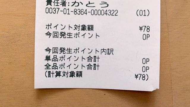 long_receipt_012.jpg