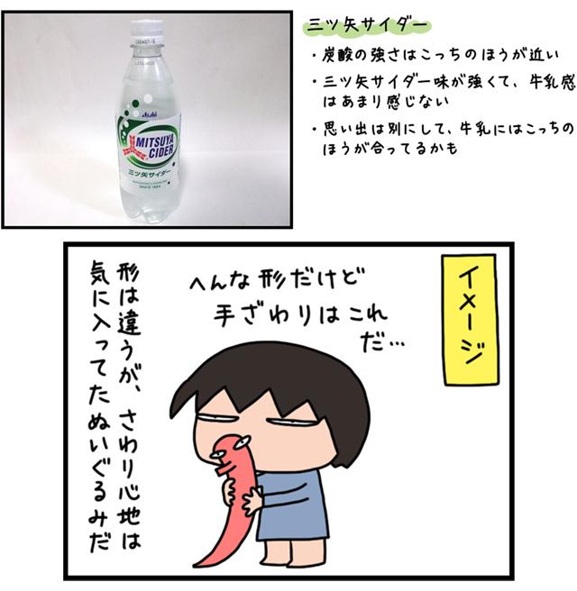 milk02_02.jpg