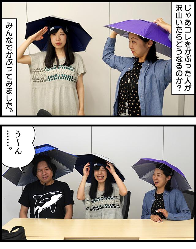 1905_かぶる傘_001_05.jpg