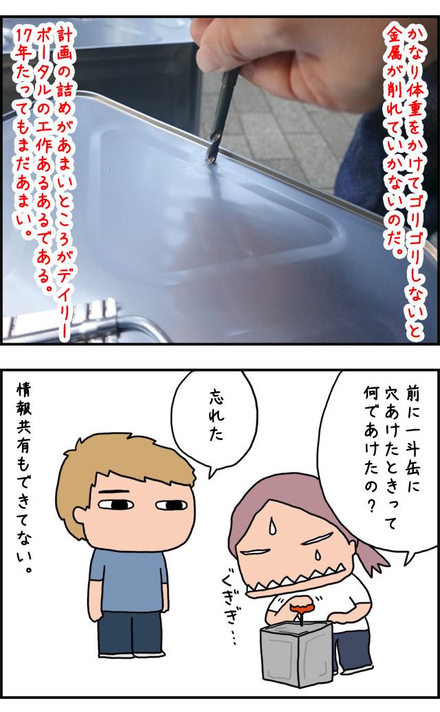 kanpokkuri01_04.jpg