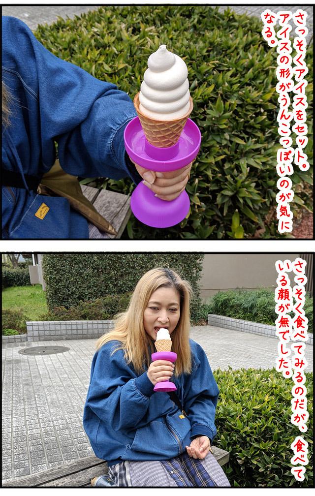 ice_moji_02.jpg