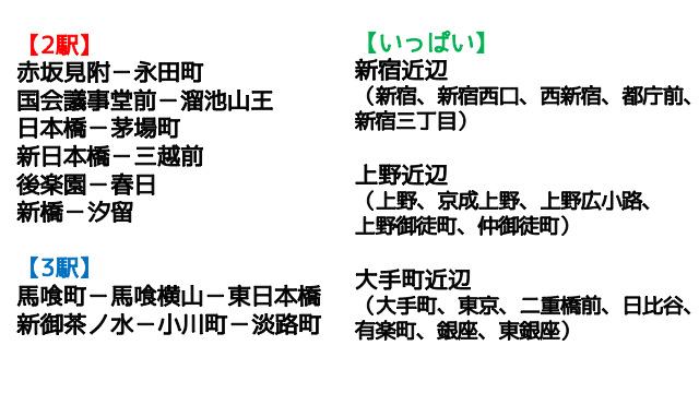 eki_nawabari_004.jpg