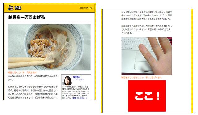 natto_pc.jpg