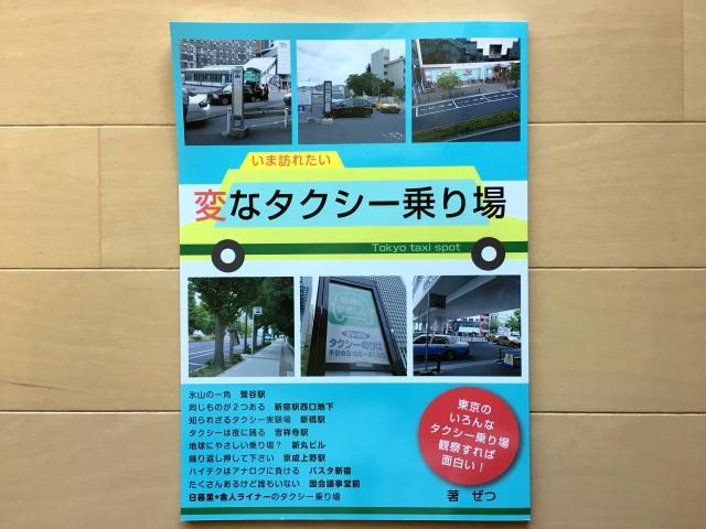 taxi_noriba_002.jpg