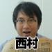 00_nishimura.jpg