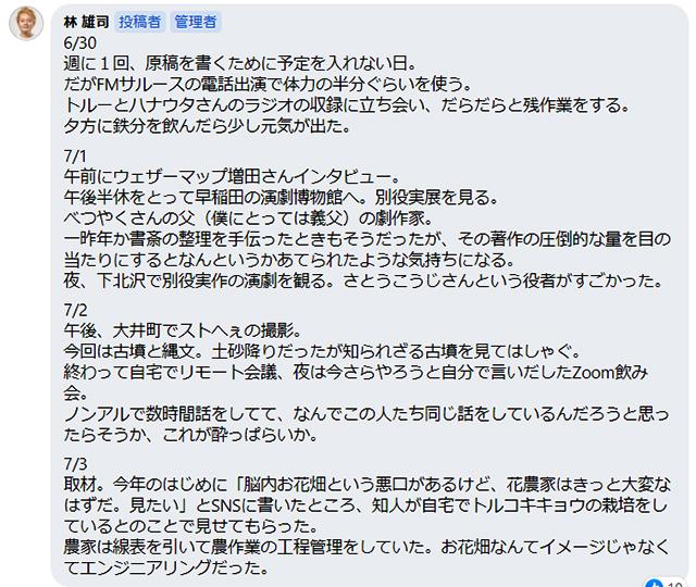 20210716_hayashi.jpg