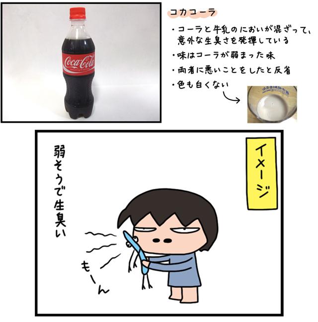 milk02_05.jpg