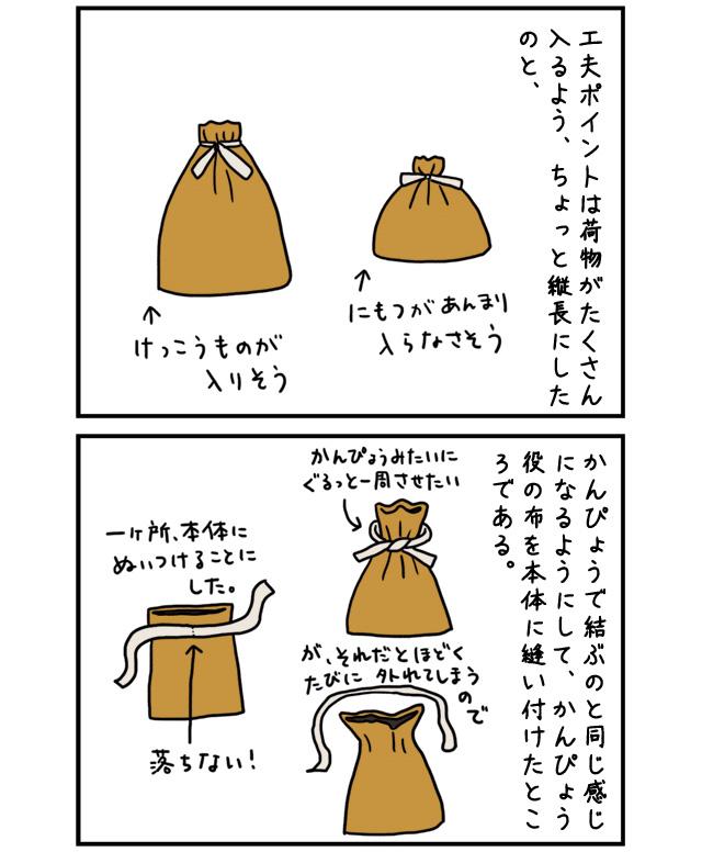 kinchakubag_07.jpg