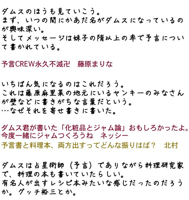 yosegaki02_01.jpg
